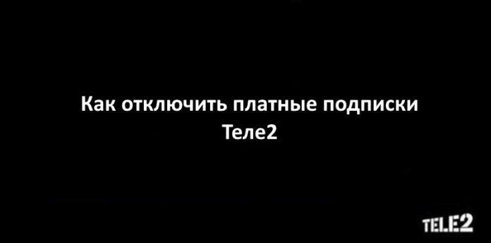 Как отключить все подписки на Теле2