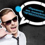 Как позвонить за счет собеседника с Теле2