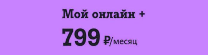 тариф Мой онлайн Плюс + от Теле2