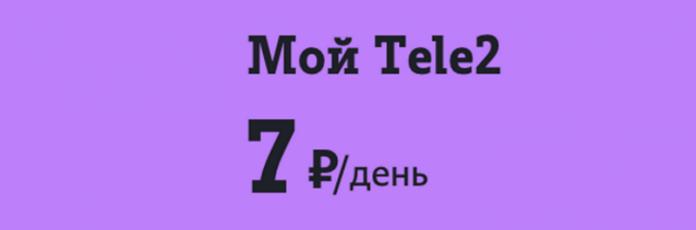 Тариф Мой Теле2