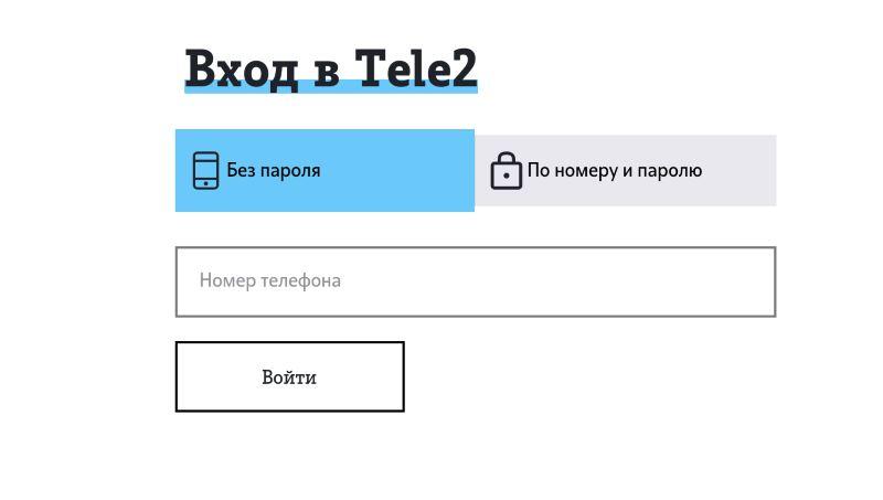 Личный кабинет Теле2 | Вход | Регистрация