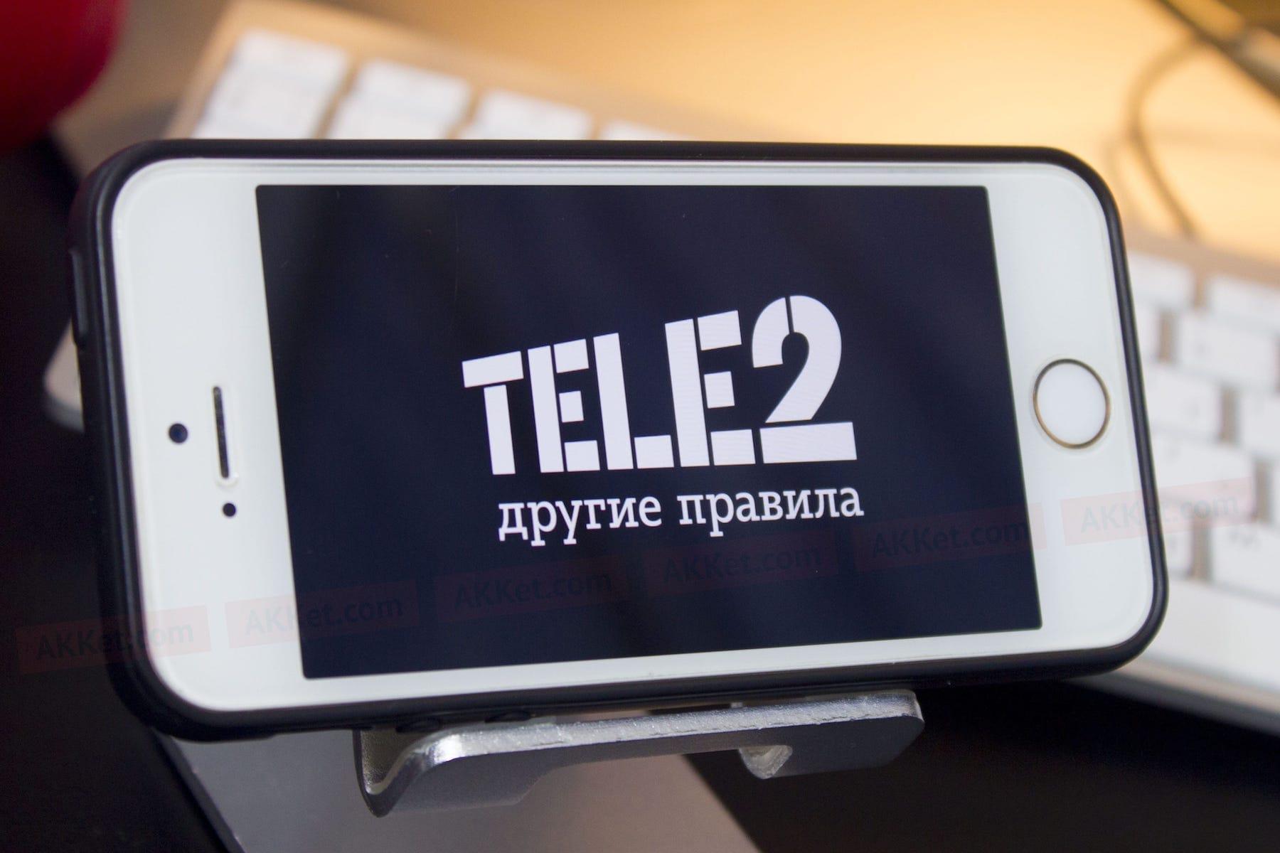 теле2 тарифы